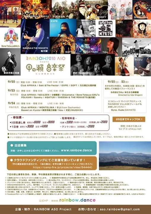 RAINBOW 2018 ASO meets 甲の瀬音楽祭