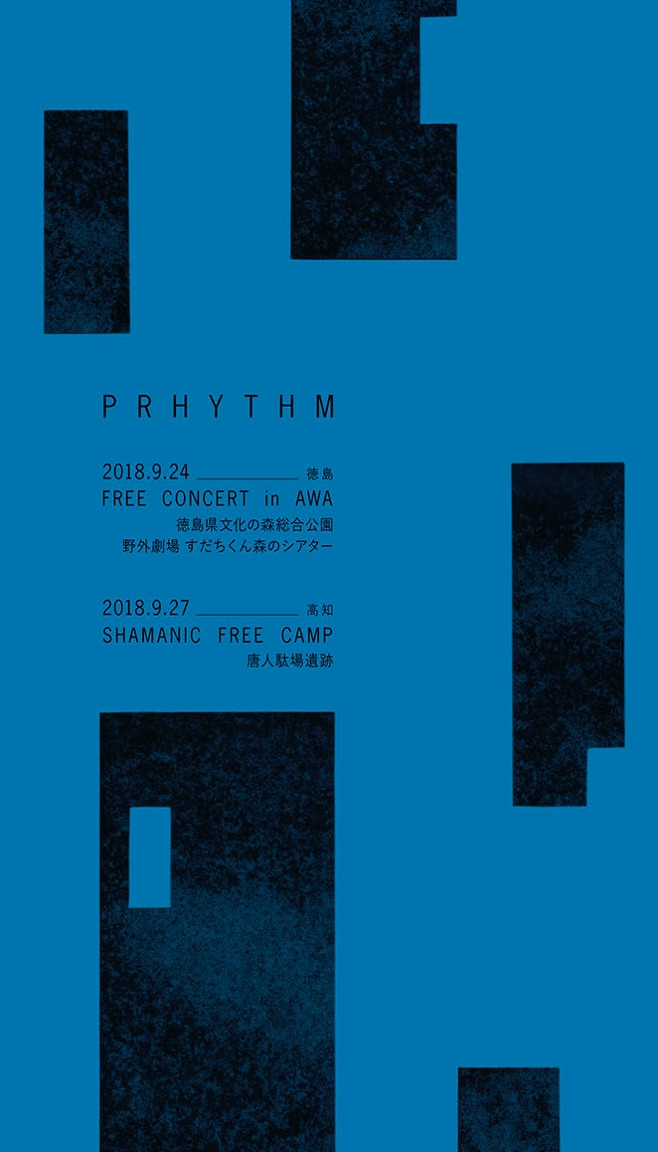 PRHYTHM プリズム