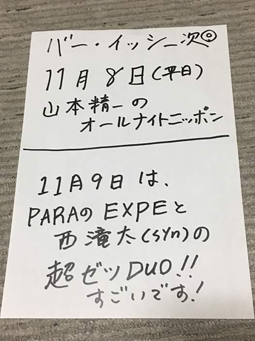 EXPE LIVE
