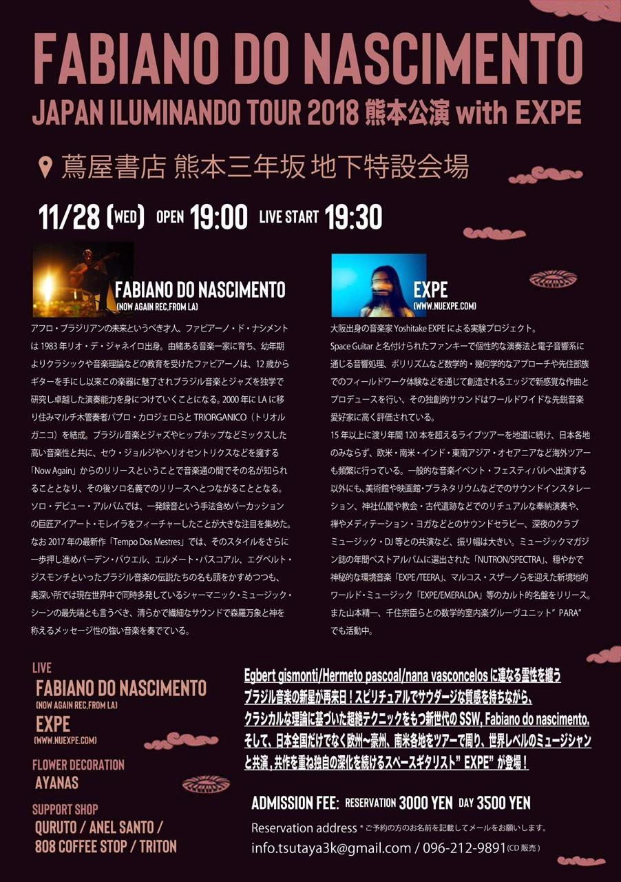 FABIANO DO NASCIMENTO JAPAN ILUMINANDO TOUR 2018 熊本公演
