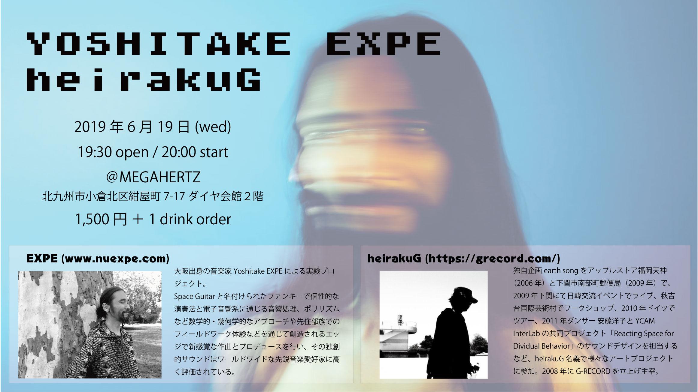 EXPE LIVE 福岡