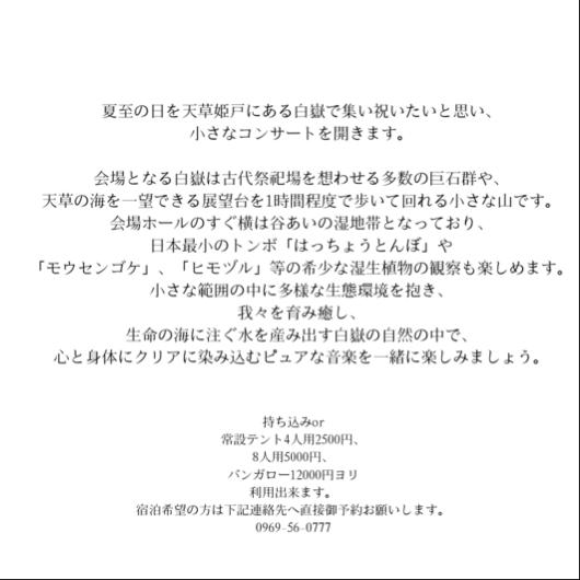 Re.born 夏至の集い