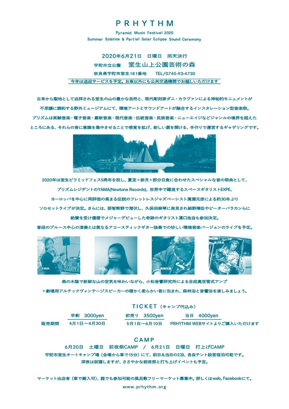 PRHYTHM Pyramid Music Festival 2020 Summer Solstice & Partial Solar Eclipse Sound Ceremony