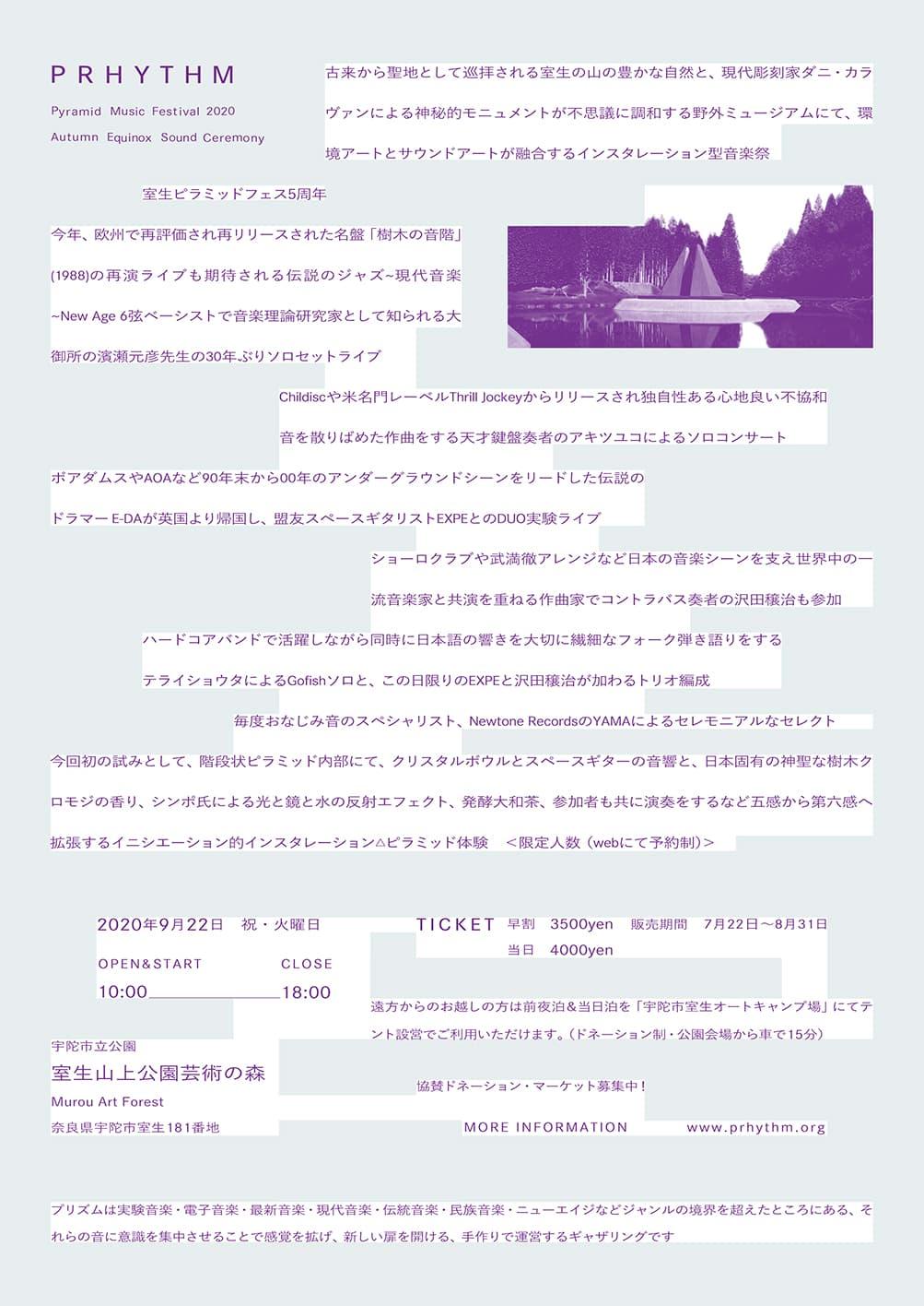 PRHYTHM Pyramid Music Festival 2020
