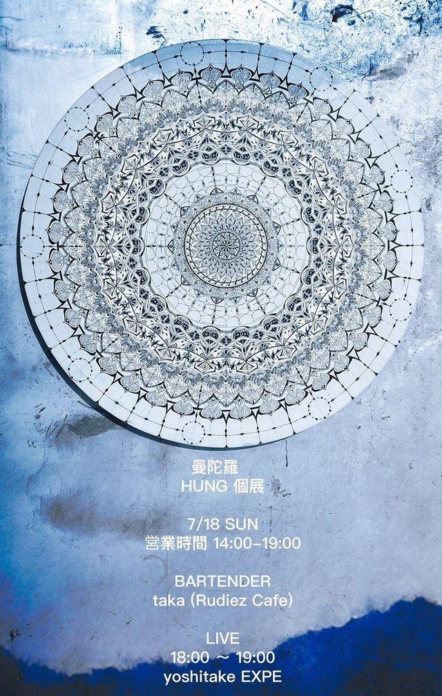 曼陀羅 HUNG 個展 最終日
